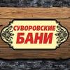 Бани   Беседки   Сауны   Суворовские бани  