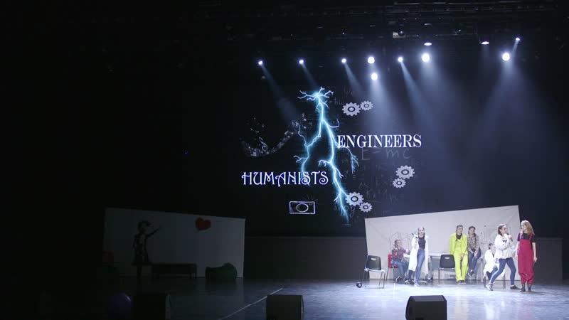 Концертная программа Инженеры против гуманитариев Высшая инженерная школа ТИУ