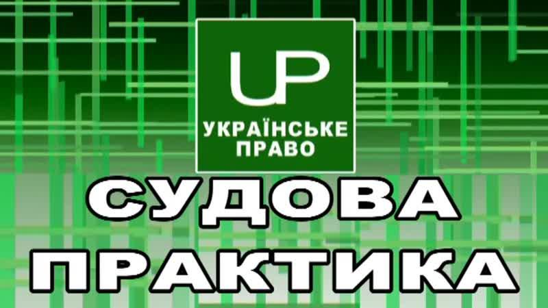 Наслідки відсутності на робочому місці Судова практика Українське право Випуск 2019 05 30