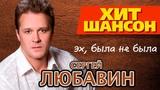 Сергей Любавин - Эх, была не была (Video)