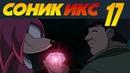 Sonic X / Соник Икс · 17 · Наклз! Кулаки гнева