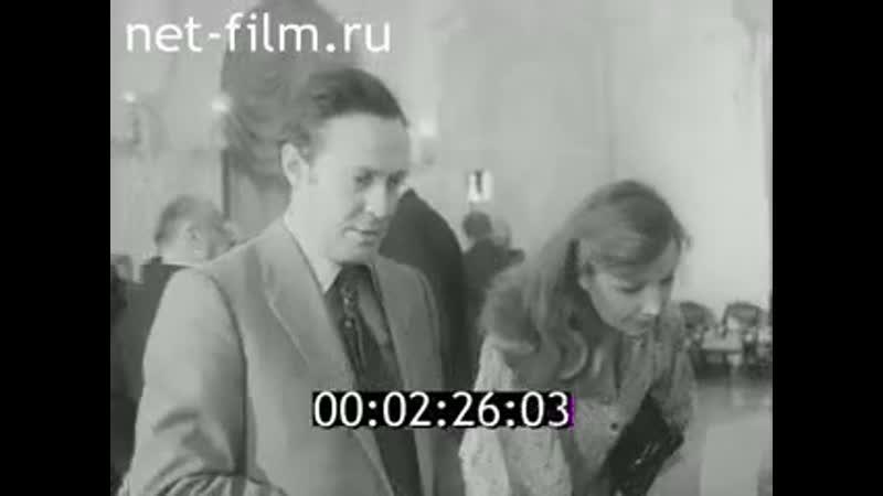 Ольга Остроумова и Юрий Соломин на XIV съезде Всероссийского театрального общества (октябрь 1981)