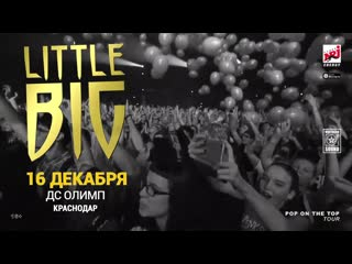 Little big. «pop on the top tour». краснодар. 16+