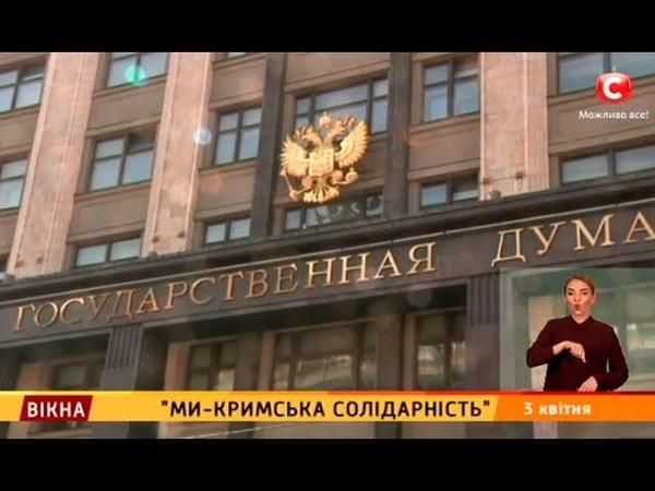 Ми – кримська солідарність – Вікна-новини – 03.04.2019