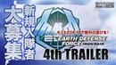 EARTH DEFENSE FORCE: IRON RAIN 4thトレーラー