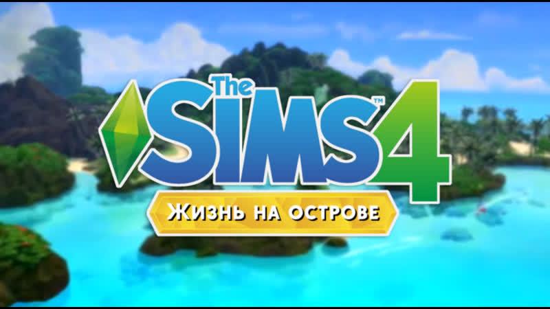 The Sims 4. Жизнь на острове. Играем в русалочек.