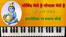 Govind Mero Hai Gopal Mero Hai on Harmonium | Piano | Casio | Mridul Krishna Shastri Ji Ke Bhajan