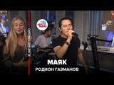 Родион Газманов - Маяк (#LIVE Авторадио)