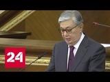 Опубликовано 20 мар. 2019 г. В Казахстане вступил в должность новый президент Республики Касым-Жомарт Токаев - Россия 24