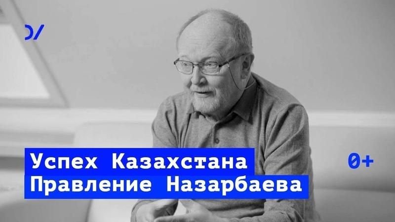 Правление Назарбаева Власть в постсоветском Казахстане и Средней Азии - Алексей Малашенко