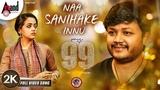 99 Naa Sanihake Innu 2K Video Song Ganesh Bhavana Arjun Janya Preetham Gubbi Ramu Films