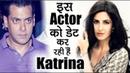 Ranbir Kapoor Ke Baad Ek Baar Phir Is Actor Keliye Katrina Kaif Ne Diya Salman Khan Ko Dhokha