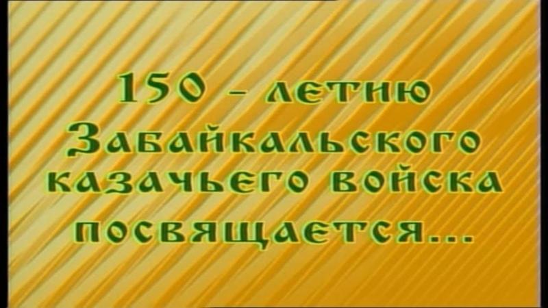 Казачья слава Забайкалья. К 150-летию Забайкальского казачьего войска