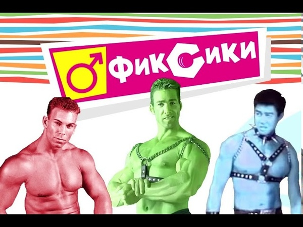 ♂Фиксики - GACHIMUCHI♂ ¦ Gachi version