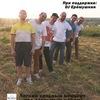 21 июня Shootki в парке Горького