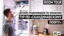 В гости к блогерам Обзор маленькой квартиры и лайфхаки для дома Студия Антона Часть 2
