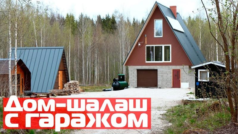 Дом-шалаш с гаражомКаркасный дом-шалаш своими руками из домокомплектаA-frame house Avrame