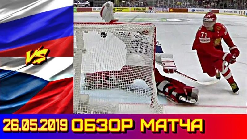 26.05.2019 ЧМ 2019 Россия - Чехия 3 : 2 (Б) Матч за 3 место. Обзор матча