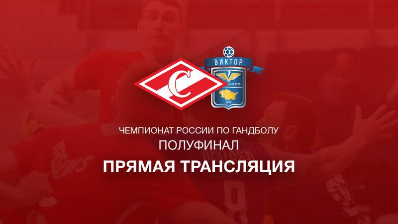 Гандбол, «Спартак»—«Динамо-Виктор»