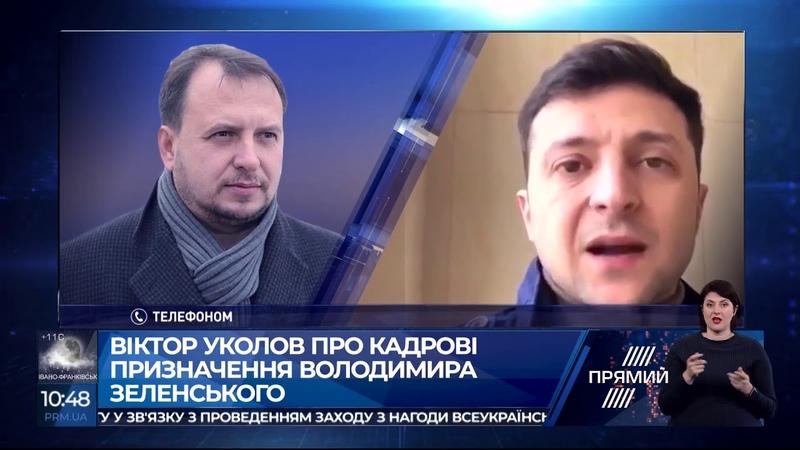 Віктор Уколов про ідею Зеленського щодо референдуму