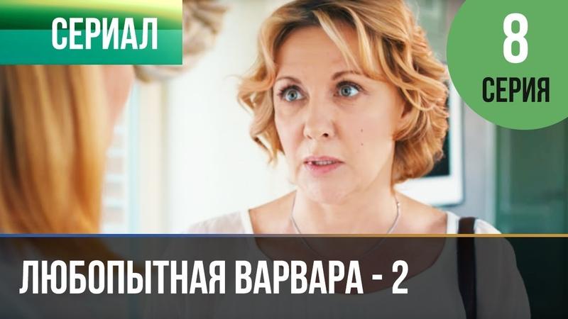 ▶️ Любопытная Варвара 2 сезон 8 серия Детектив Фильмы и сериалы