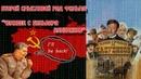 Второй смысловой ряд к/ф Человек с бульвара Капуцинов . Матрица выхода России из кризиса.