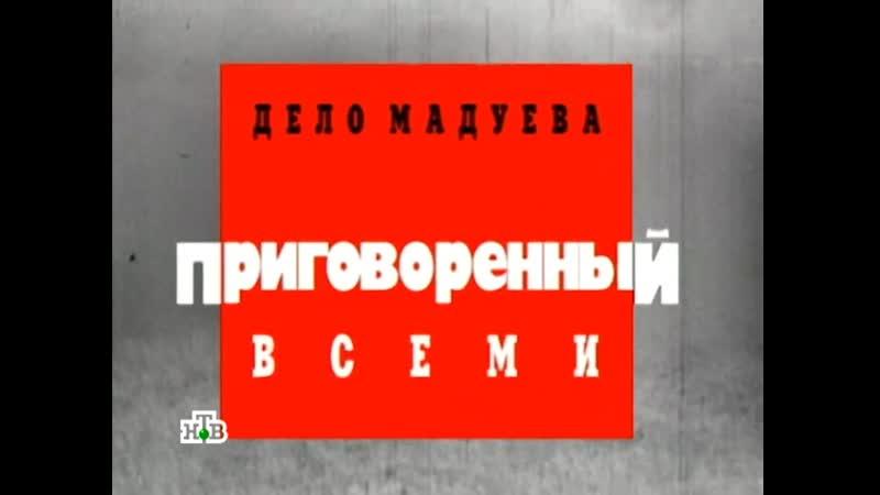 Дело Мадуева. Приговорённый всеми