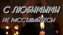 Наши мертвые нас не оставят в беде Поминовение усопших из книги Александра Ткаченко