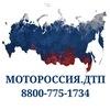 МОТОРОССИЯ.ДТП 8-800-775-17-34