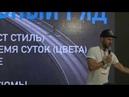 Геннадий Разбегаев. Как улучшить качество видеоконтента. Фильтры для объектива. BlackMagic Pocket 4K