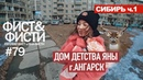 СИБИРЬ ч 1 Где прошло детство Яны Фисти Город Ангарск Иркутская область