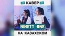 ManuKian Twins on Instagram Это было ооочень сложно 🙈 Судя по тому что зрители из Казахстана занимают 3 место по численности на нашем ютьюб кана