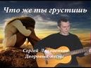 Побудь недотрогой Дворовые песни Сергей Лиховенков