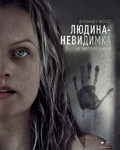 Элизабет Мосс на новом постере «Человека-невидимки»