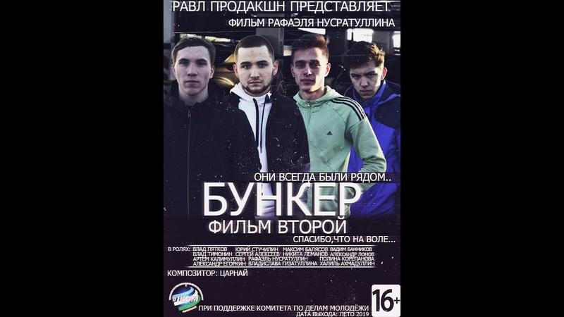 БУНКЕР Фильм Второй 2019