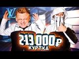 (TheWarpath) Купил КУРТОЧКУ за 213.000 рублей.. _ Моя Девушка открывает покупки из Дубая
