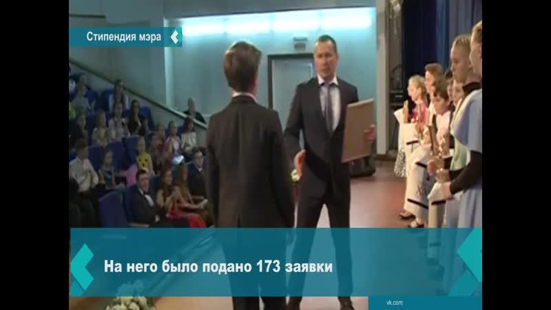 55 воспитанников детских художественных, музыкальных школ и школ искусств получили стипендии мэра Иркутска