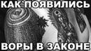 Как и когда в советских тюрьмах появились воры в законе