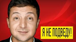 Последний выпуск Вечернего Квартала в котором есть Зеленский - он почти президент!