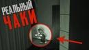 Потусторонние - Кукла ЧАКИ появился на КАМЕРУ! Живая Кукла Чаки В 3 ЧАСА НОЧИ / Ритуал с ДАРКНЕТ!