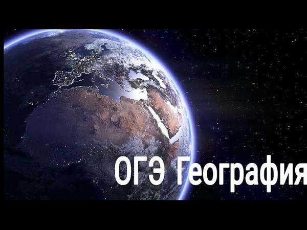 Разбор восьмого и девятого задания ОГЭ по географии Человеческие ресурсы миграция населения