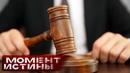 «Дело отца и сына Стародубцевых» Расследование Андрея Караулова