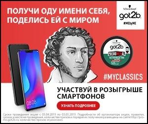 www.promo.got2b.ru акция 2019 года