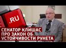 Андрей Клишас. Закон о безопасном интернете на территории России