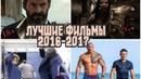 Топ 5 лучших фильмов 2016-2017 лучшие фильмы 2016 ужасы, комедии, триллер. By The Nazar Channel