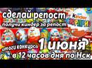 01.06.2019 Итоги конкурса на киндер сюрприз