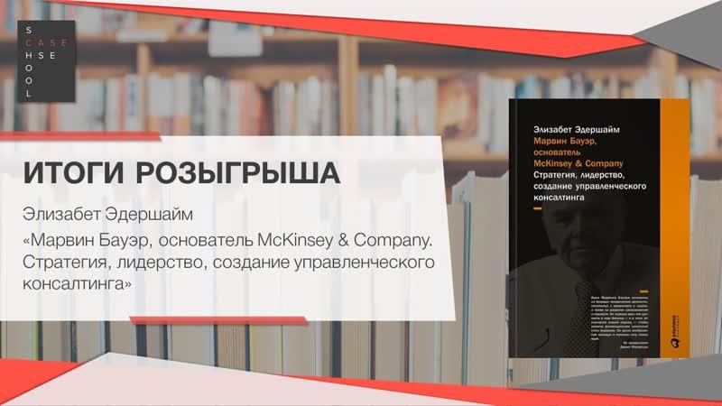 Результаты розыгрыша книги Марвин Бауэр, основатель McKinseyCompany Стратегия, лидерство, создание управленческого консалтинга
