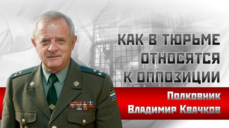 Владимир КвачковСергей Удальцов Тюрьма и оппозиция