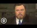 А Чехов Три сестры Серия 2 МХАТ М Юрьева И Мирошниченко Е Кондратова Е Евстигнеев 1984