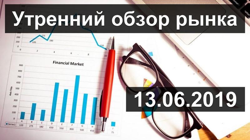 Обзор рынка RI, SI, SR, SPY от 13 июня 2019